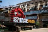 871汽车文化公园