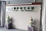 上海康希楼艺术馆