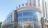 延吉百货大楼超市