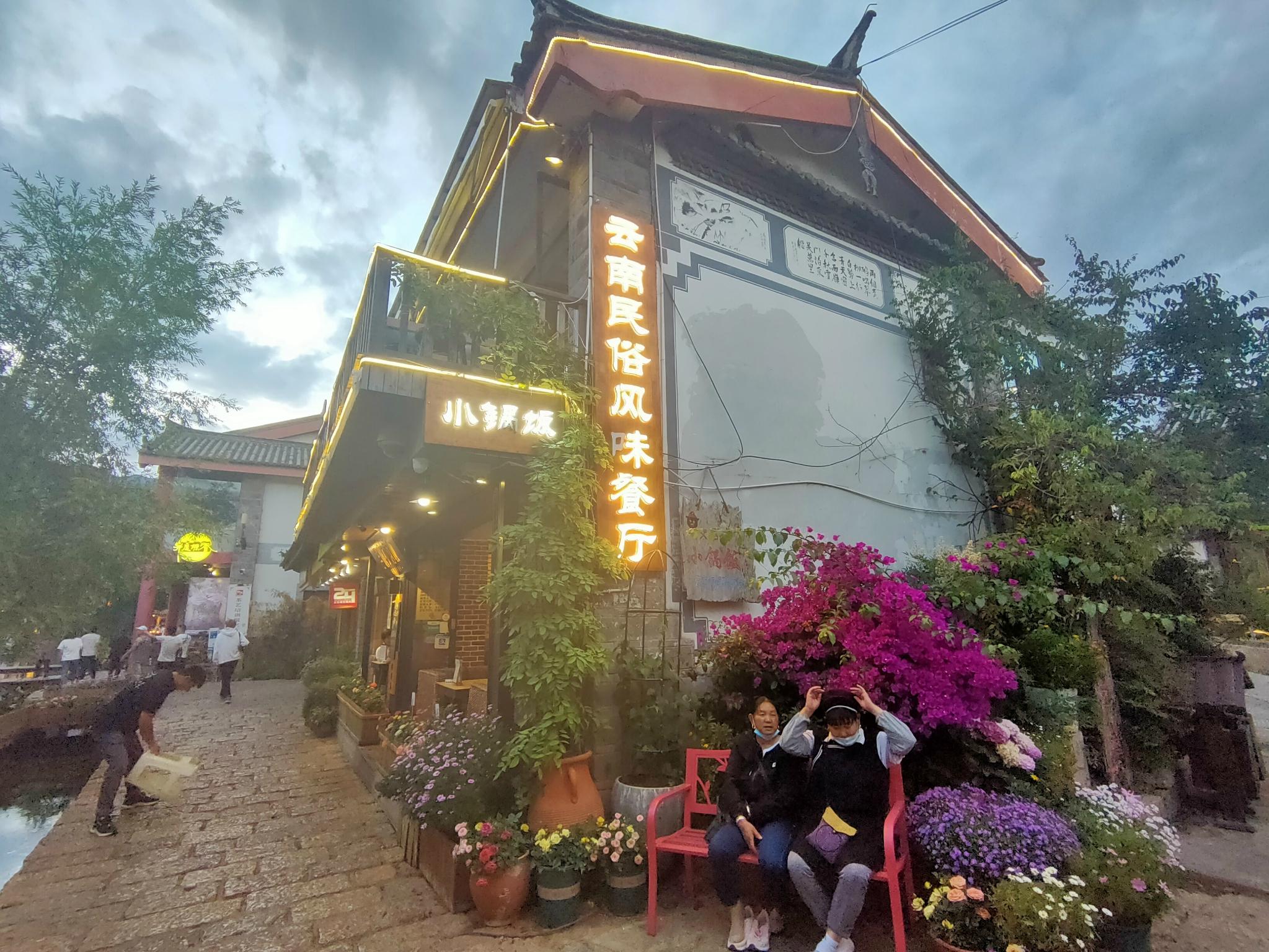 带你去旅行:丽江—泸沽湖—香格里拉