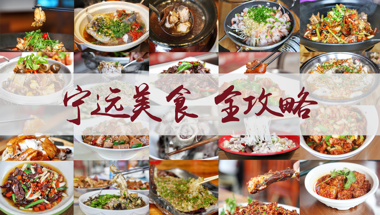 湖南永州宁远自驾一个偏远小县城的美食全攻略