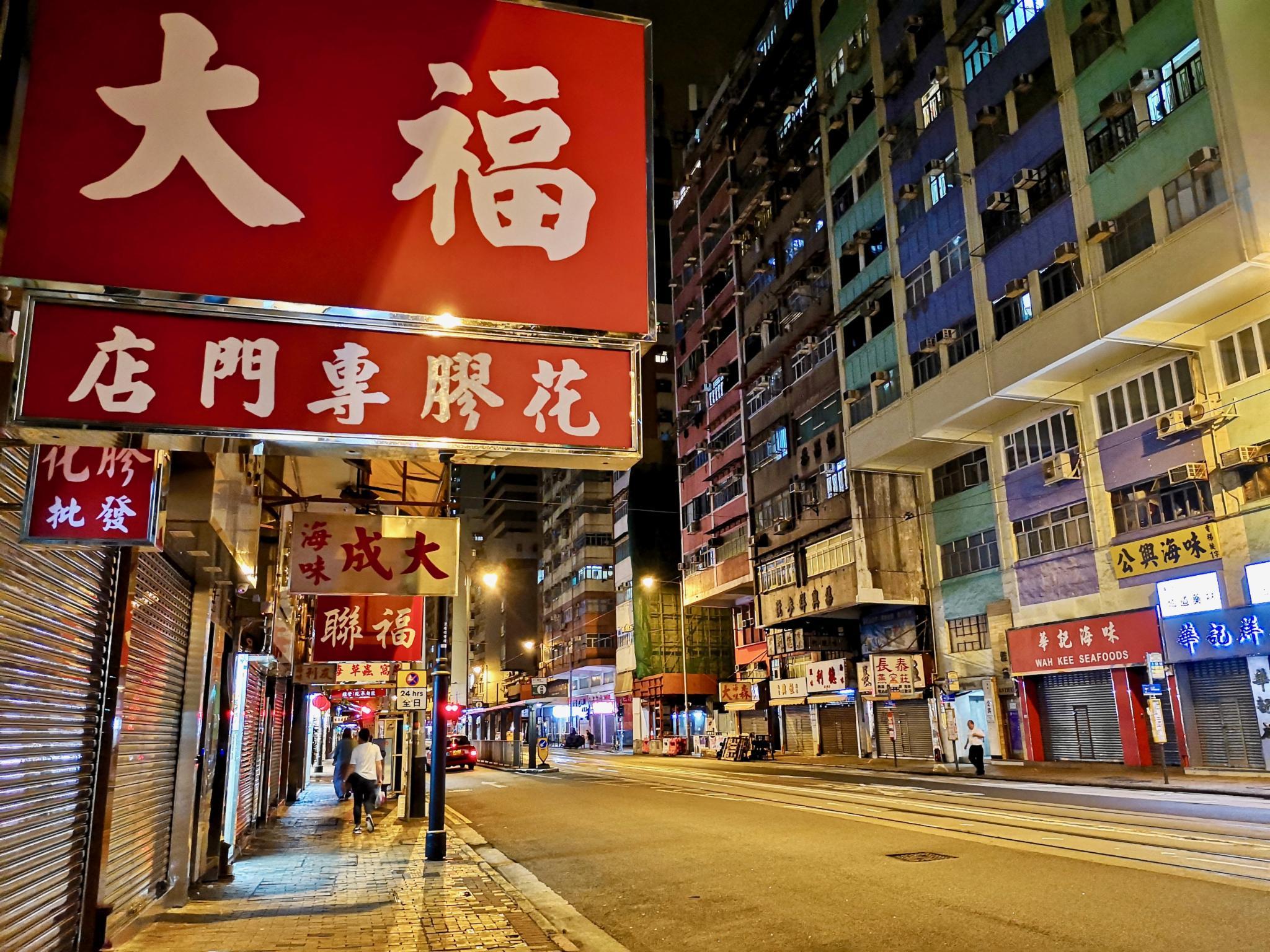 寻找港味,48小时遇见一个市井香港#写游记拿旅行基金#