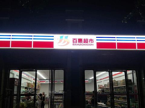 百惠超市旅游景点图片