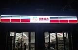 百惠超市(224省道)
