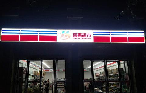 百惠超市(锦溪店)