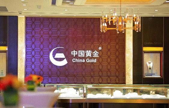 中国黄金(旗舰店)旅游景点图片