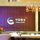 中国黄金(旗舰店)