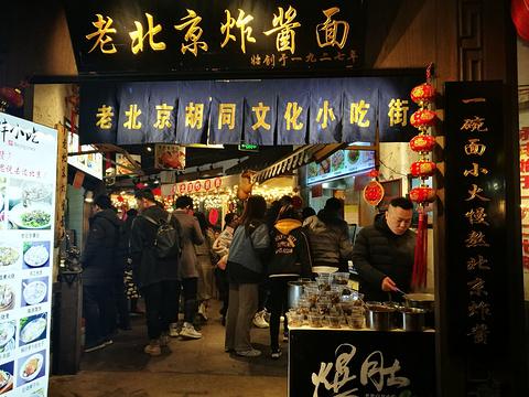 北京小吃旅游景点图片