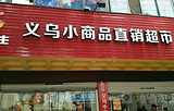 义乌小商品直销超市