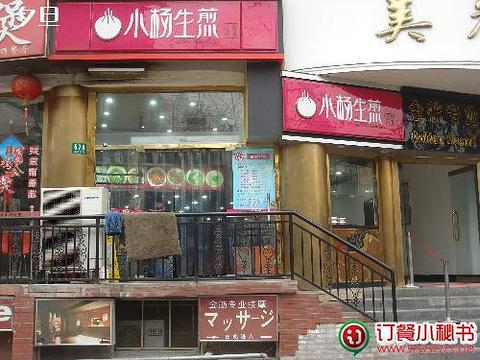 小杨生煎(陕西北路店)