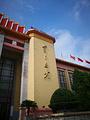 中国少年儿童运动安源纪念馆