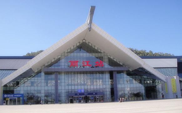 丽江火车站旅游景点图片