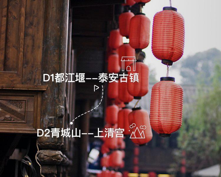 都江堰-青城山,川西一隅闲云野鹤二日游