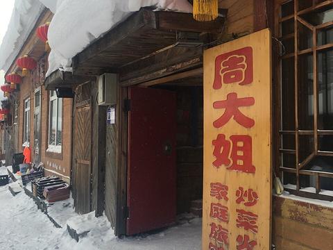 雪乡周大姐家庭旅馆炒菜火锅旅游景点图片
