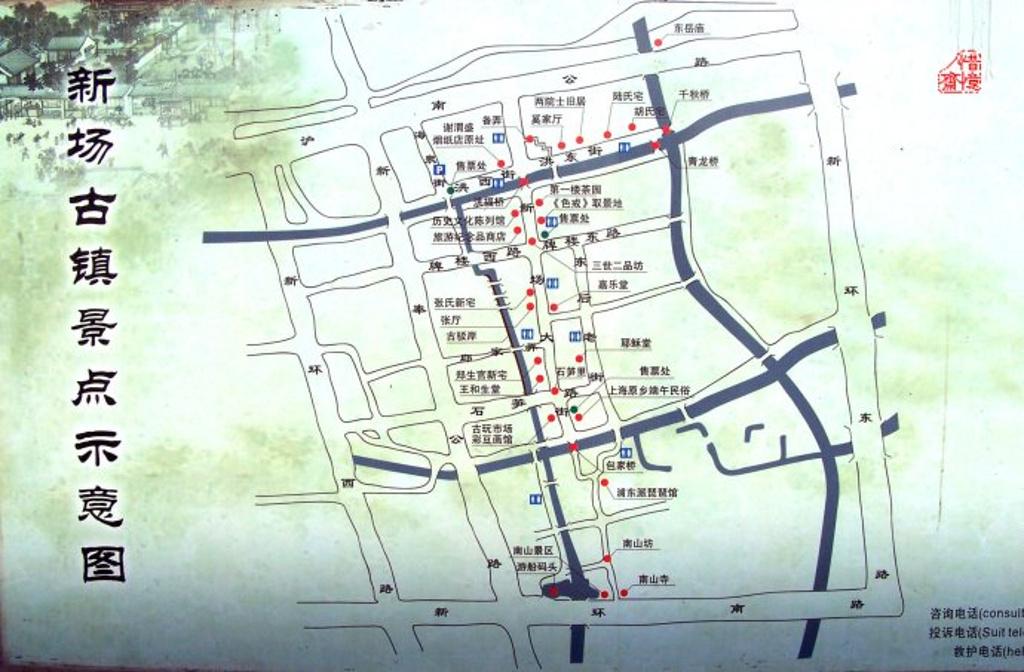 新场古镇旅游导图