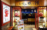 蛸之彻章鱼烧(Maru Bldg店)