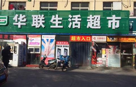 华联生活超市(西六环入口与西六环出口交叉口西北)