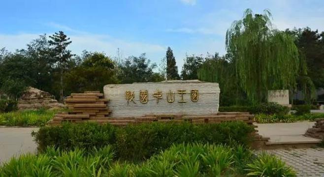 战国中山国王陵遗址旅游景点图片