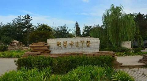 战国中山国王陵遗址的图片