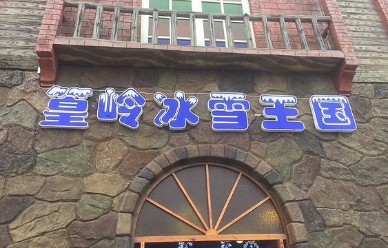 篁岭冰雪王国旅游景点图片