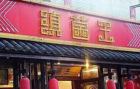 滇菌王(银海店)