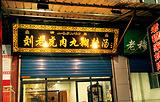刘老虎肉丸糊辣汤(从新巷店)