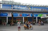 沃尔玛购物广场(蛇口店)