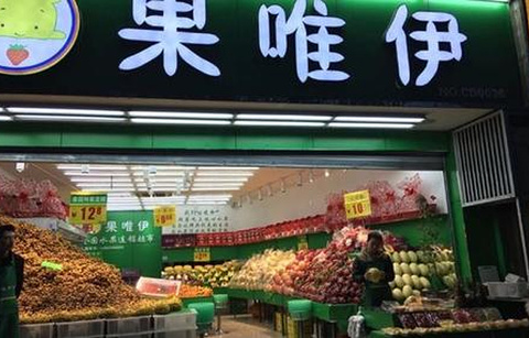 果唯伊(青山湖大道)