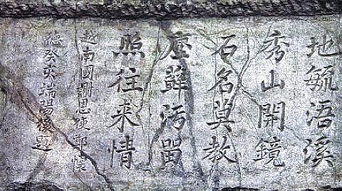 浯溪碑林的图片