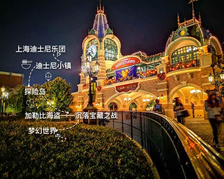 地表最强亲子1日游,上海迪士尼梦幻之旅