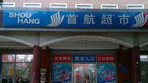 首航超市(同泽园店)