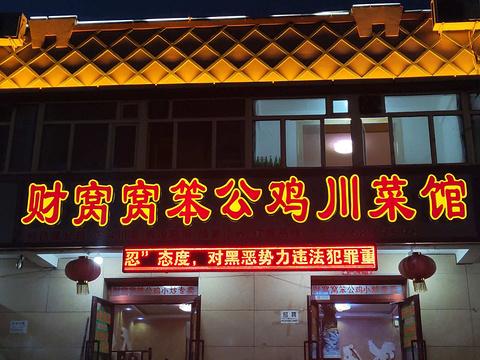 财窝窝笨公鸡川菜馆旅游景点图片