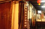 水乡古酒楼