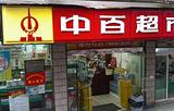 中百超市(王家河街)