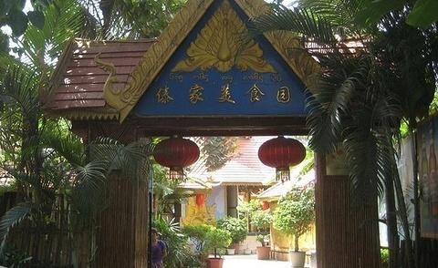 景洪港傣家美食园