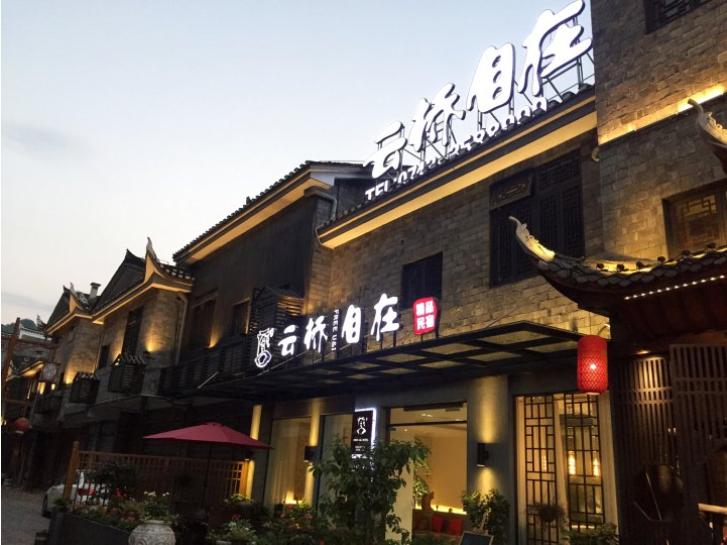 凤凰云桥自在江景精品民宿