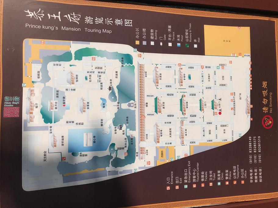 恭王府旅游导图