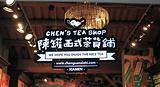 陈罐西式茶货铺(曾厝垵店)