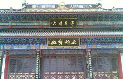 白龙寺的图片