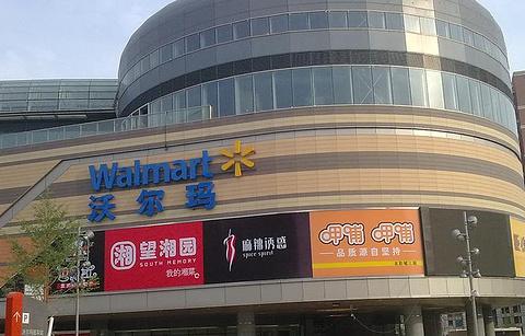 沃尔玛购物广场(新开路店)
