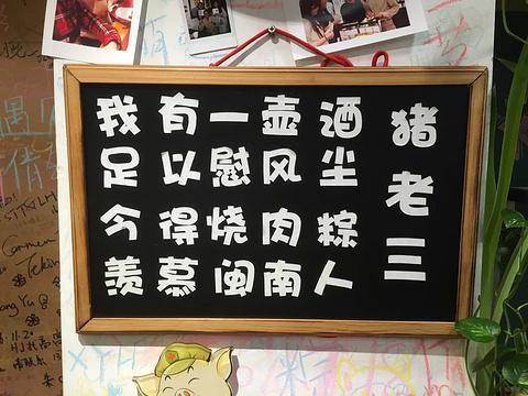 猪老三三老五更闽南烧肉粽(猪老三二店)