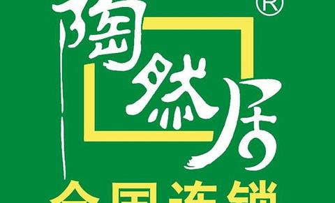 陶然居(川龙路店)