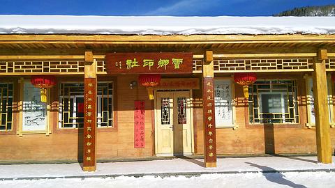 雪乡原始林观光区