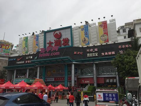 大润发购物广场旅游景点图片