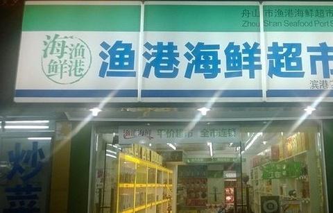 渔港海鲜超市(沈家门滨港路)