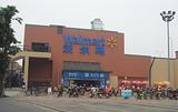 沃尔玛购物广场(蜀西店)
