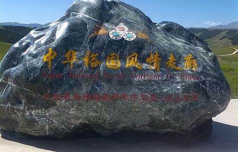 中华裕固风情走廊
