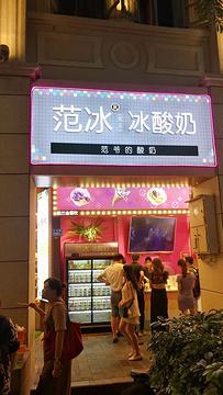 范冰冰果冻酸奶