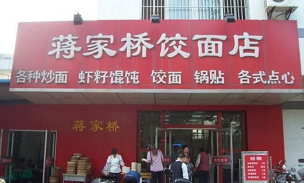 蒋家桥饺面店(四望亭路店)旅游景点图片