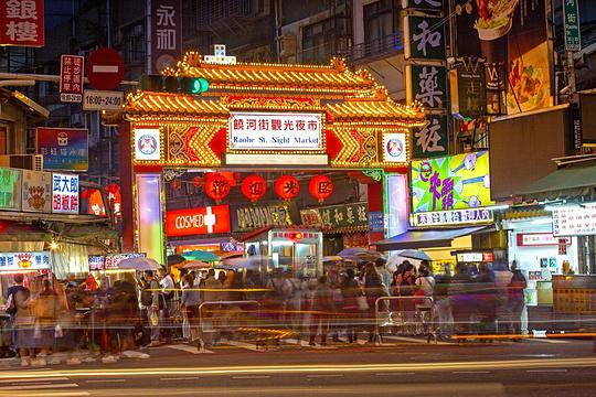 饶河街夜市旅游景点图片